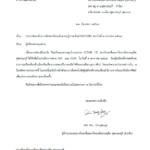 关于2021年1月9日HSK/HSKK考试取消的通知